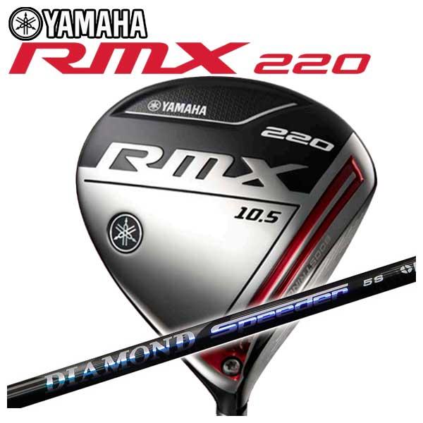 【特注カスタムクラブ】ヤマハ YAMAHA2019年モデル リミックス RMX220 ドライバーフジクラ ジュエルシリーズ ダイヤモンドスピーダーシャフト
