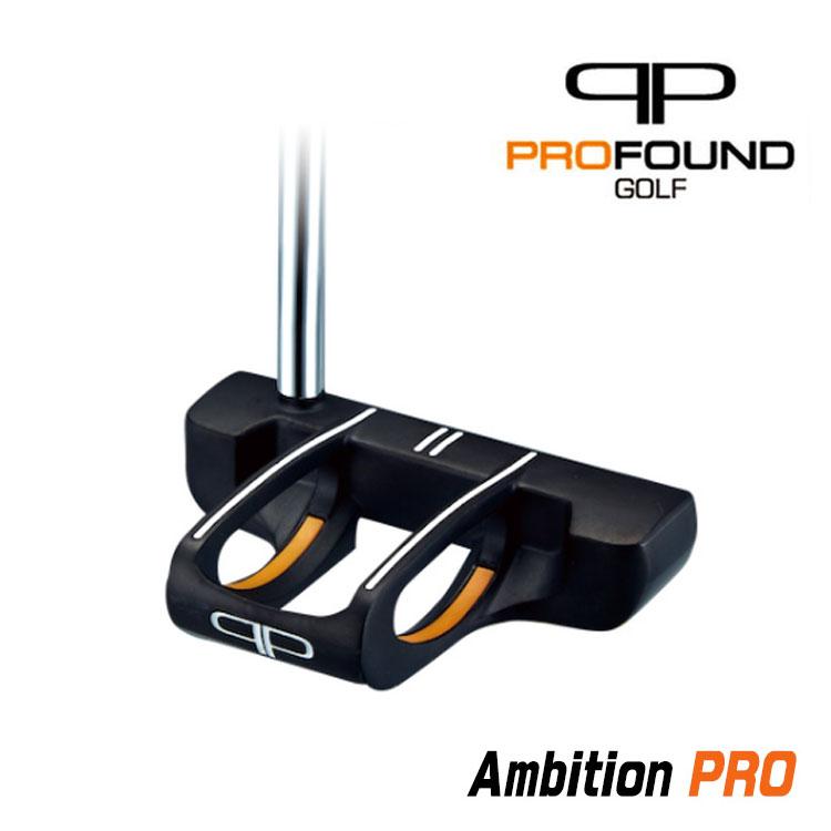 プロファウンドゴルフ Ambition PROアンビションプロパター