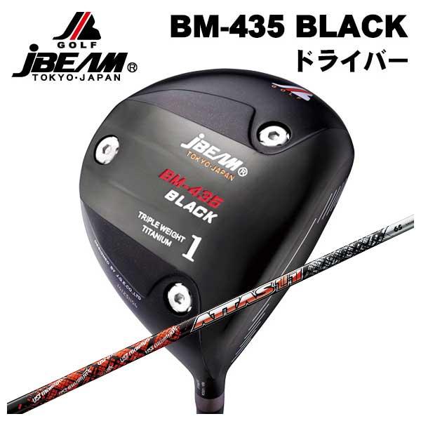【特注カスタムクラブ】Jビーム JBEAM435BLACK ドライバーUSTマミヤATTAS アッタス11(ジャック) シャフト