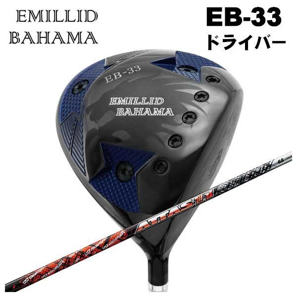 【特注カスタムクラブ】エミリッドバハマ EB-33 ドライバーUSTマミヤATTAS アッタス11(ジャック) シャフト
