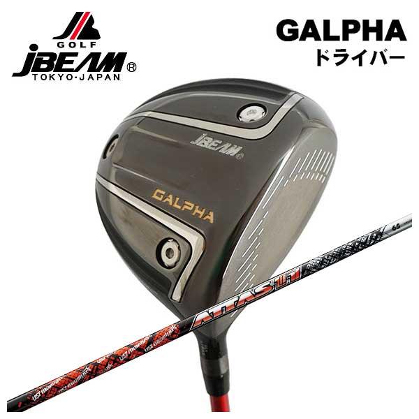 【特注カスタムクラブ】JBEAM(ジェイビーム)GALPHA Gアルファ ドライバーUSTマミヤATTAS アッタス11(ジャック) シャフト