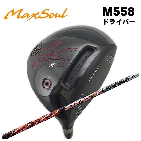【特注カスタムクラブ】マックスソウル MaxSoul M558 ドライバーUSTマミヤATTAS アッタス11(ジャック) シャフト