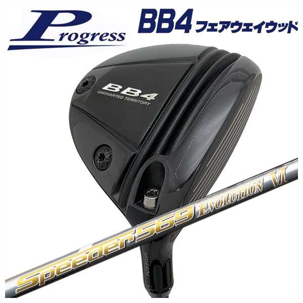 【特注カスタムクラブ】Progress プログレスBB4 フェアウェイウッド藤倉(Fujikura フジクラ)スピーダーエボリューション6 シャフト