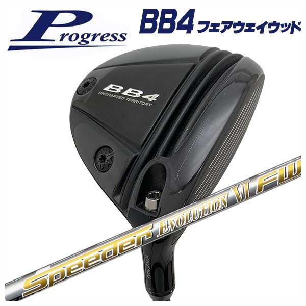 【特注カスタムクラブ】Progress プログレスBB4 フェアウェイウッド藤倉(Fujikura フジクラ)スピーダーエボリューション6 FW シャフト