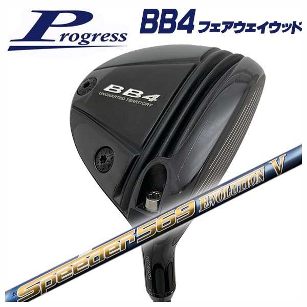 【特注カスタムクラブ】Progress プログレスBB4 フェアウェイウッド藤倉(Fujikura フジクラ)スピーダーエボリューション5 シャフト