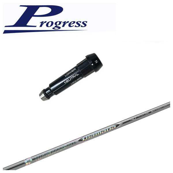 プログレスBB4ドライバー対応商品 贈呈 BB4用スリーブ付シャフト三菱ケミカルDiamana ディアマナ シャフト ZF 送料無料 激安 お買い得 キ゛フト