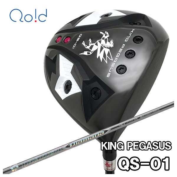 【特注カスタムクラブ】クオイドゴルフ Qoid-golfキングペガサス KING PEGASUSQS-01 ドライバー三菱ケミカルDiamana ディアマナ ZF シャフト