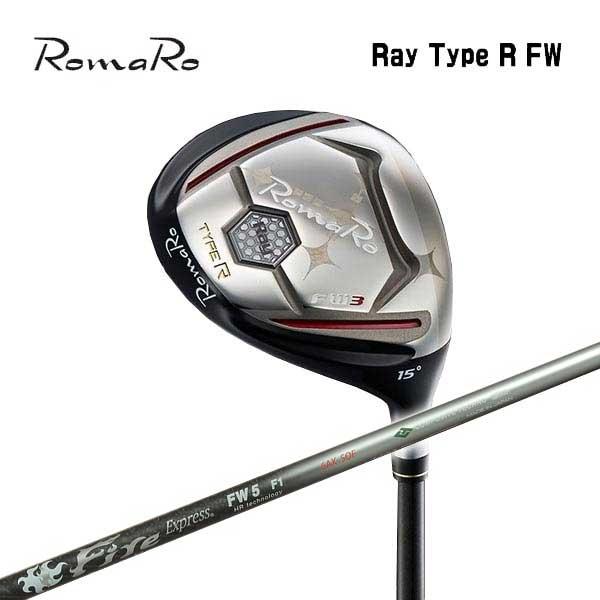 【特注カスタムクラブ】ロマロ ROMARORay Type R フェアウェイウッド 2017コンポジットテクノ ファイアーエクスプレスFWHR テクノロジーシャフト