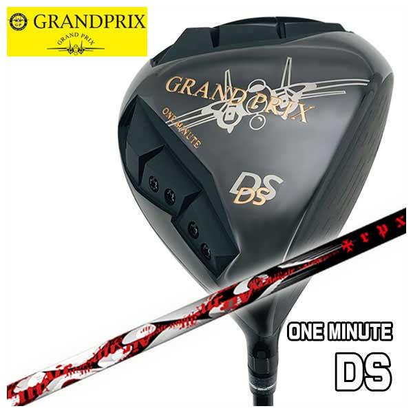 【特注カスタムクラブ】グランプリ (GRAND PRIX)ワンミニッツ DS ドライバーTRPX(ティーアールピーエックス)Air(エアー) シャフト