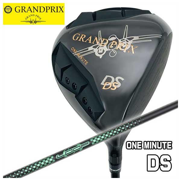 【特注カスタムクラブ】グランプリ (GRAND PRIX)ワンミニッツ DS ドライバーシンカグラファイトLOOPプロトタイプ GKシャフト
