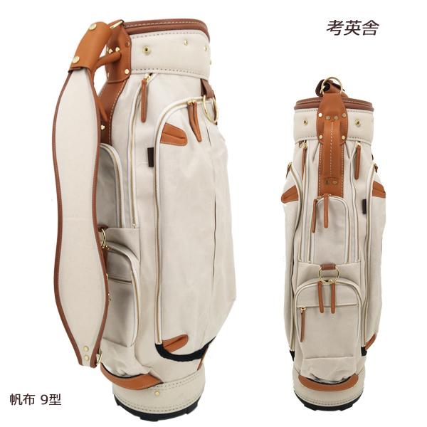 考英舎 キャディバッグ 9型 軽量 3.5kgハンドメイド 板垣 帆布 C/Bag生成/ライトブラウン