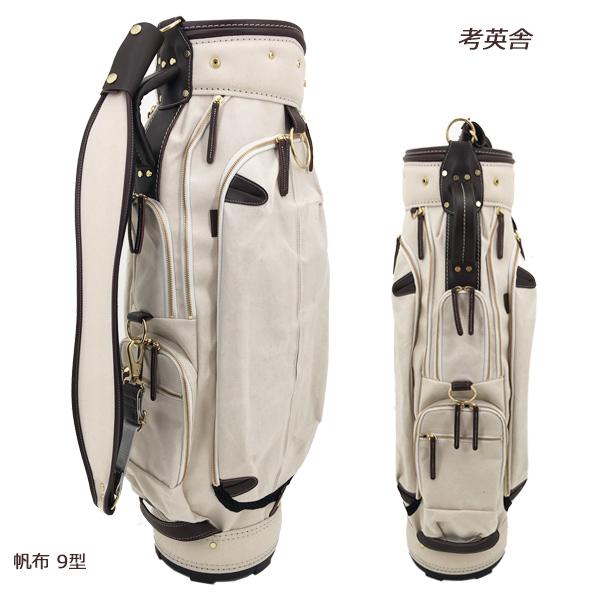 考英舎 キャディバッグ 9型 軽量 3.5kgハンドメイド 板垣 帆布 C/Bag生成/ダークブラウン