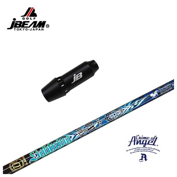JBEAM(Jビーム)KZ-5用 スリーブ付シャフトクライムオブエンジェルライトニングエンジェル(Lightning Angel) シャフト