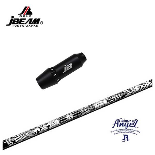 JBEAM(Jビーム)KZ-5用 スリーブ付シャフトクライムオブエンジェルブラックエンジェル(BLACK ANGEL) シャフト