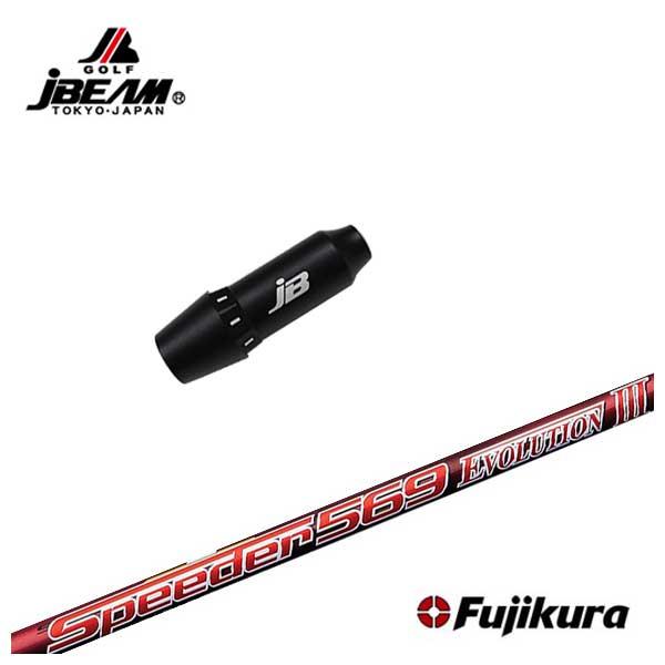 JBEAM(Jビーム)KZ-5用 スリーブ付シャフト藤倉スピーダーエボリューション3 シャフト