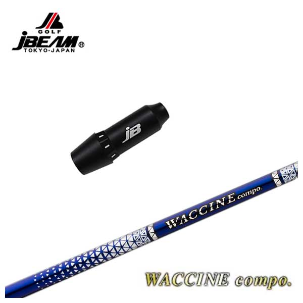 JBEAM(Jビーム)KZ-5用 スリーブ付シャフトグラビティワクチンコンポGR560シャフト