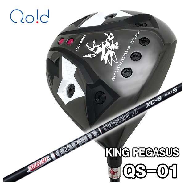 【特注カスタムクラブ】クオイドゴルフ Qoid-golfキングペガサス KING PEGASUSQS-01 ドライバーグラファイトデザイン Tour-AD XCシャフト