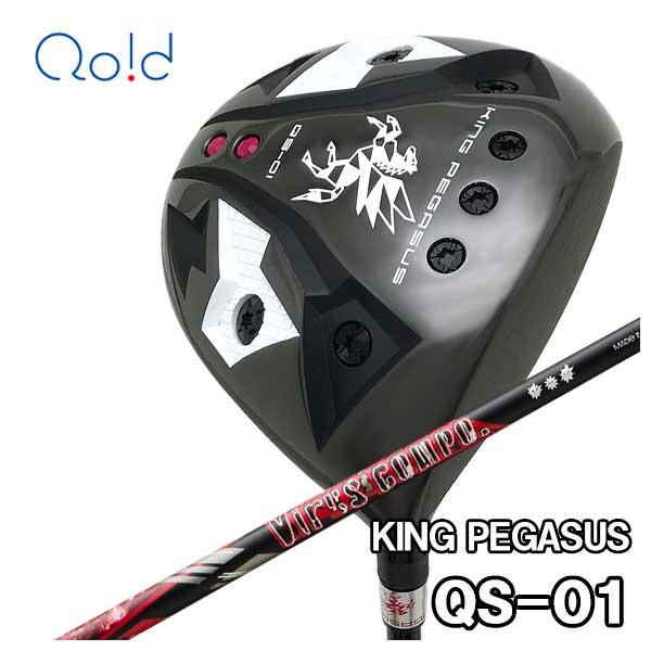 【特注カスタムクラブ】クオイドゴルフ Qoid-golfキングペガサス KING PEGASUSQS-01 ドライバーグラビティ ワクチンコンポウイルスコンポ (VIRUS COMPO) シャフト