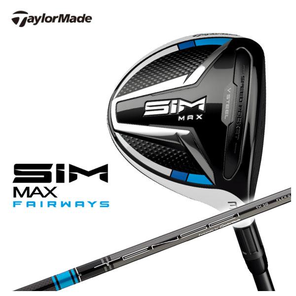 テーラーメイド TaylormadeSIM MAX シム マックス フェアウェイウッドTENSEI BLUE TM50 純正カーボンシャフトテンセイブルー 日本正規品