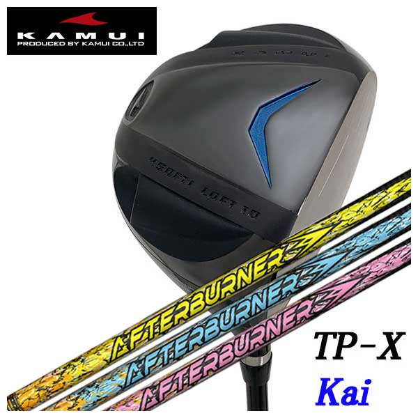 【特注カスタムクラブ】KAMUI カムイTP-X Kai カイ ドライバーTRPX(ティーアールピーエックス)アフターバーナーAFTERBURNER