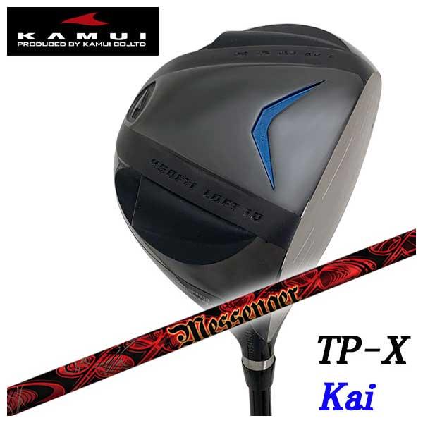 【特注カスタムクラブ】KAMUI カムイTP-X Kai カイ ドライバーTRPX(ティーアールピーエックス)NEW Messenger(ニューメッセンジャー) シャフト