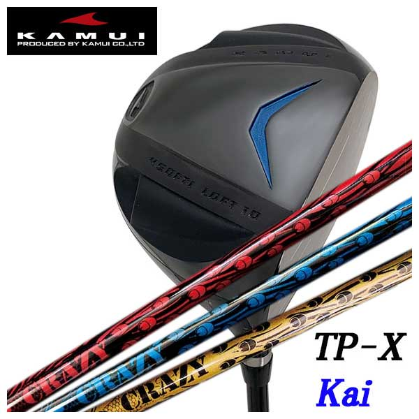 【特注カスタムクラブ】KAMUI カムイTP-X Kai カイ ドライバークレイジー(CRAZY)CRAZY-8シャフト