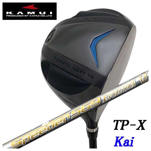 【特注カスタムクラブ】KAMUI カムイTP-X Kai カイ ドライバー藤倉(Fujikura フジクラ)スピーダーエボリューション6 シャフト