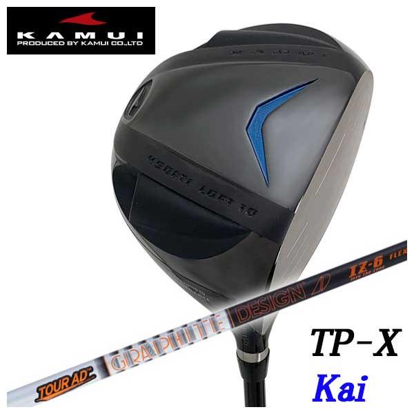 【特注カスタムクラブ】KAMUI カムイTP-X Kai カイ ドライバーグラファイトデザインツアーAD IZシャフト