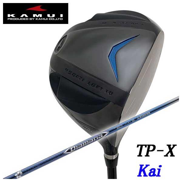 【特注カスタムクラブ】KAMUI カムイTP-X Kai カイ ドライバー三菱ケミカルディアマナBF シャフト