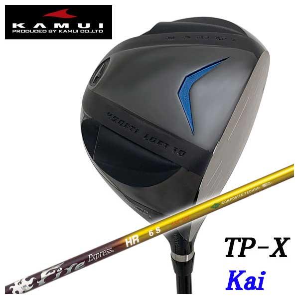 【特注カスタムクラブ】KAMUI カムイTP-X Kai カイ ドライバーコンポジットテクノ ファイアーエクスプレスHRシャフト