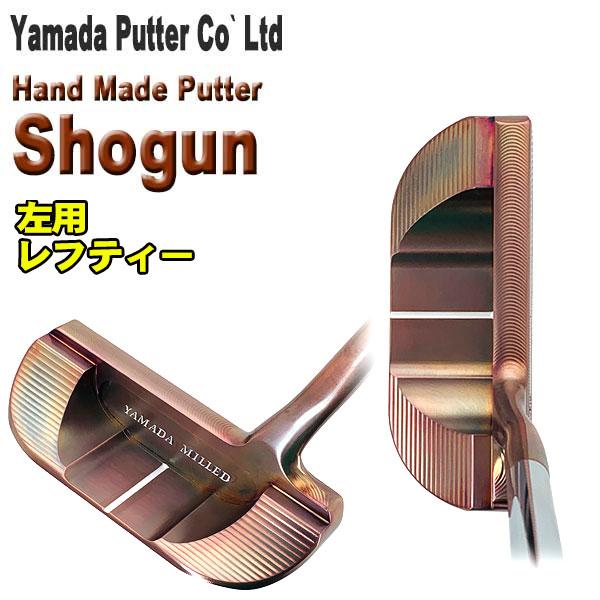 【左用・レフティー】山田パター工房 ハンドメイドシリーズShogun(ショーグン)パター