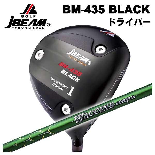 【特注カスタムクラブ】Jビーム JBEAM435BLACK ドライバーグラビティワクチンコンポ GR351 シャフト