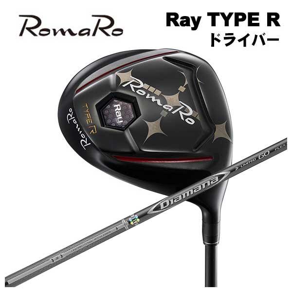 【特注カスタムクラブ】ロマロ RomaroRay Type R DR(Ray タイプR) ドライバー三菱ケミカルDiamana D-LIMITEDディアマナ ディーリミテッド シャフト