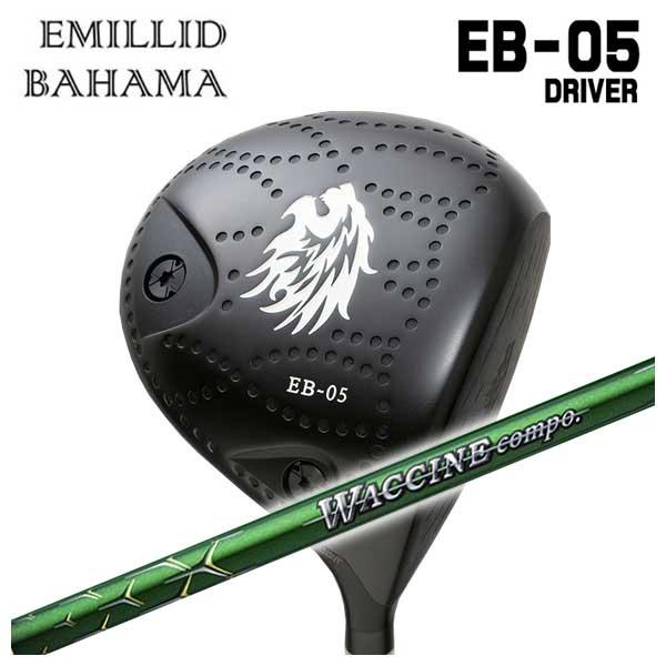 【特注カスタムクラブ】エミリッドバハマ EB-05 ドライバーグラビティワクチンコンポ GR351 シャフト