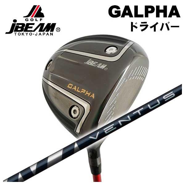 【特注カスタムクラブ】JBEAMGALPHA ジーアルファ ドライバー藤倉 (Fujikura フジクラ)ヴェンタス VENTUS シャフト