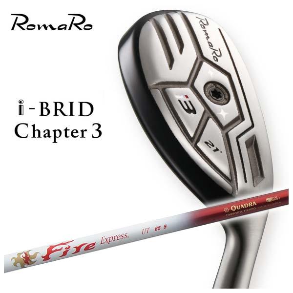 【サイズ交換OK】 【特注カスタムクラブ】ロマロ(ROMARO)i-BRID Chapter3 Hybridアイブリッド チャプター3 ハイブリッドコンポジットテクノファイアーエクスプレスUTシャフト, ケアショップ さくら:a17e87d8 --- essexadvan.co.uk