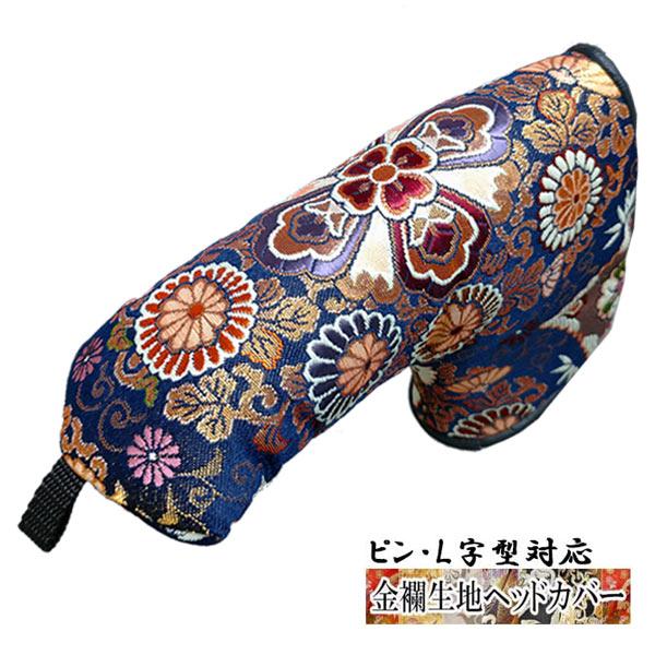 【オーダーメイド】金襴生地パター用ヘッドカバー 菊丸華紋 紺L字型対応タイプ