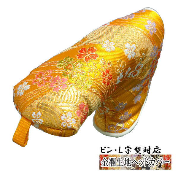 【オーダーメイド】金襴生地パター用ヘッドカバー 青海波に小桜 黄色L字型対応タイプ