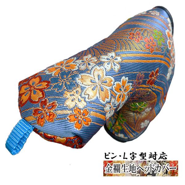 【オーダーメイド】金襴生地パター用ヘッドカバー 青海波に小桜 ブルーL字型対応タイプ