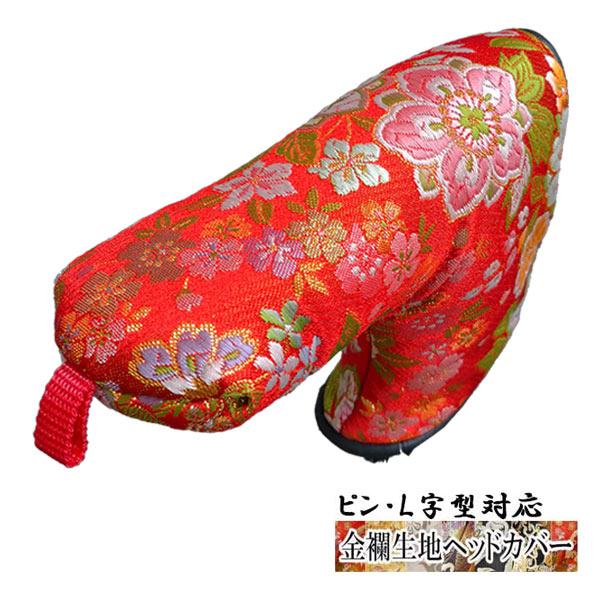 【オーダーメイド】金襴生地パター用ヘッドカバー さくら赤L字型対応タイプ