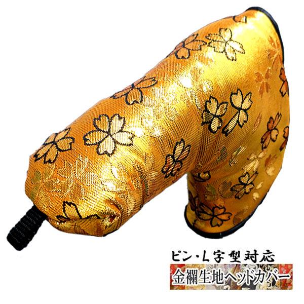 【オーダーメイド】金襴生地パター用ヘッドカバー 金糸地 桜 金L字型対応タイプ