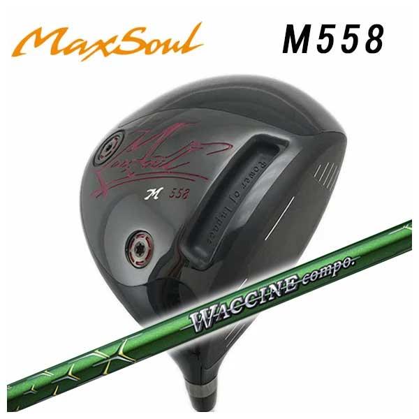 【特注カスタムクラブ】マックスソウル MaxSoul M558 ドライバーグラビティワクチンコンポ GR351 シャフト