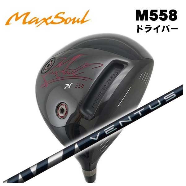 【特注カスタムクラブ】マックスソウル MaxSoul M558 ドライバー藤倉 (Fujikura フジクラ)ヴェンタス VENTUS シャフト