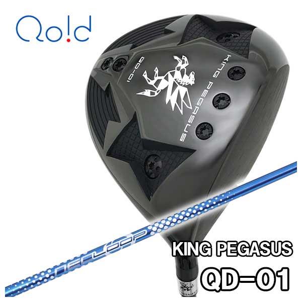 【特注カスタムクラブ】クオイドゴルフ Qoid-golfキングペガサス KING PEGASUSQD-01 ドライバーシンカグラファイト ループ LOOP バブルウェイトSE シャフトBUBBLE WEIGHT SE