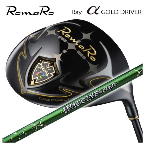 【特注カスタムクラブ】ロマロ Romaro 高反発モデルRay アルファ ゴールド ドライバーグラビティワクチンコンポ GR351 シャフト
