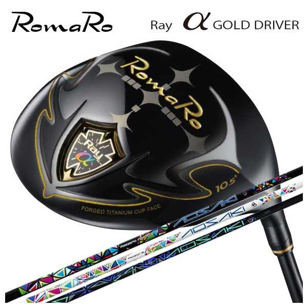 【特注カスタムクラブ】ロマロ Romaro 高反発モデルRay アルファ ゴールド ドライバーThreering(スリリング)アオサキ・アケボノ シャフト