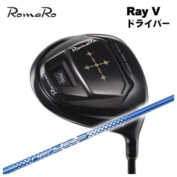 【特注カスタムクラブ】ロマロ Romaro)Ray V ドライバーシンカグラファイト ループ LOOP バブルウェイトSE シャフトBUBBLE WEIGHT SE