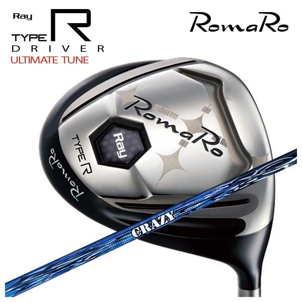 【特注カスタムクラブ】ロマロ RomaroRay TYPE R ULTIMATE TUNEタイプR アルティメット チューン ドライバークレイジー(CRAZY) ロイヤルシューター(ROYAL SHOOTER)シャフト