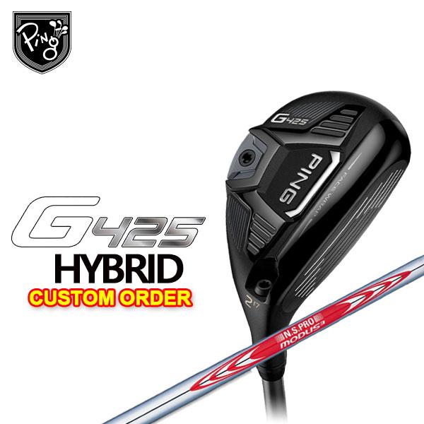 ガラスコーティング対応 特注カスタム 送料無料 ピン PING G425 HYBRID モーダス3 日本正規品 ハイブリッド 人気 Tour120シャフト N.S.Pro