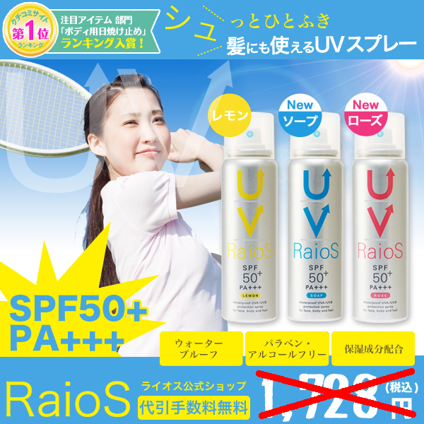 자외선 차단제 스프레이리베르타산스크리스프레이라이오스 RAIOS 70 g SPF50+PA+++